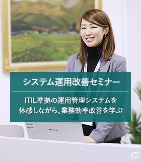 「システム運用改善セミナー」ITIL準拠の運用管理システムを体感しながら、業務効率改善を学ぶ