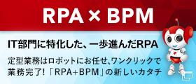IT部門に特化した、一歩進んだRPA