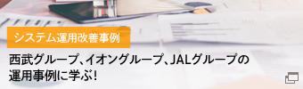 《システム運用改善事例》 西武グループ、イオングループ、JALグループの運用事例に学ぶ!