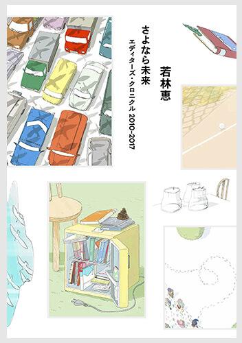 『さよなら未来』(若林恵/岩波書店)