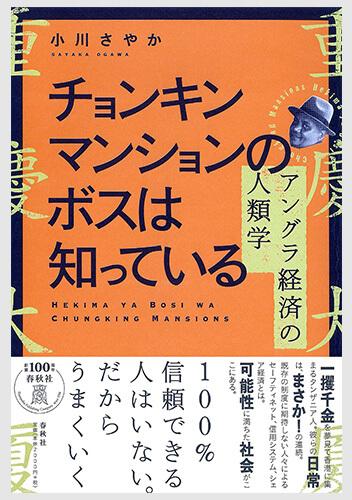 『チョンキンマンションのボスは知っている アングラ経済の人類学』(小川さやか/春秋社)